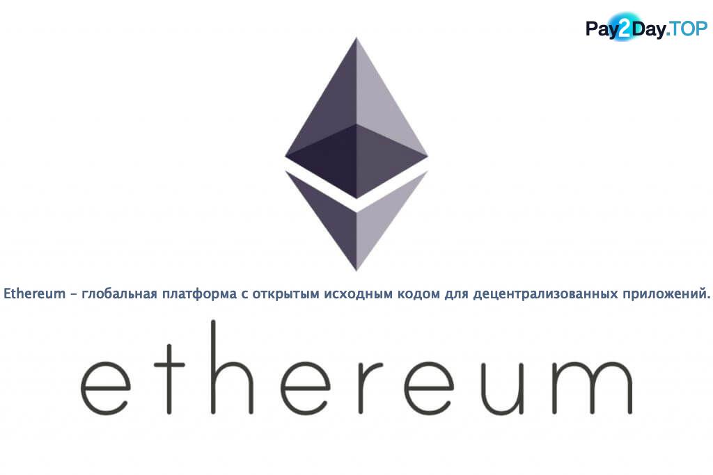 Pay2day.top / Обменять Ethereum