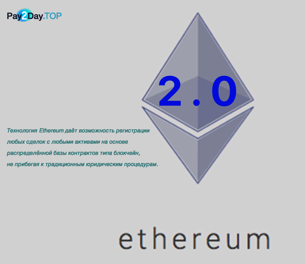 Ethereum 2.0 pay2day.top