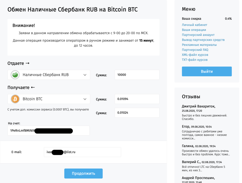 наличные на bitcoin pay2day.top